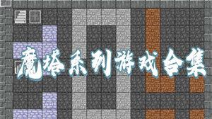 魔塔系列游戏合集