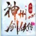修仙道友iOS版