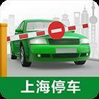 上海停车缴费