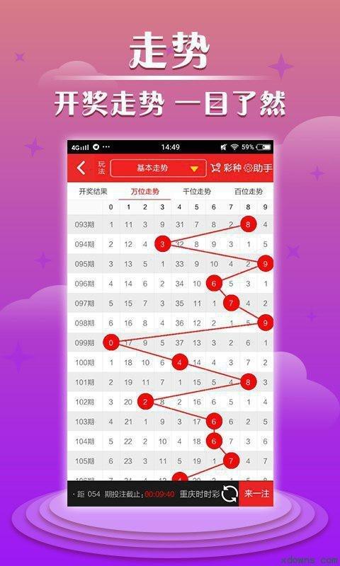 112彩票安卓版下载