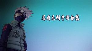 忍者系列手游合集