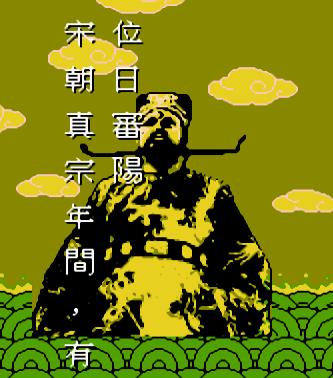 包青天FC版