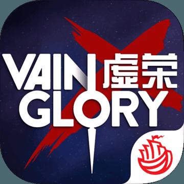 虚荣vainglory国服
