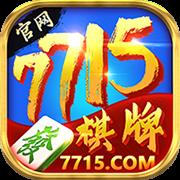 7715棋牌苹果版