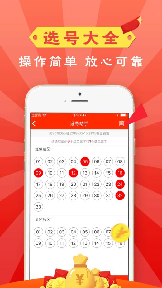 093彩票 下载安卓版下载 - 彩票软件