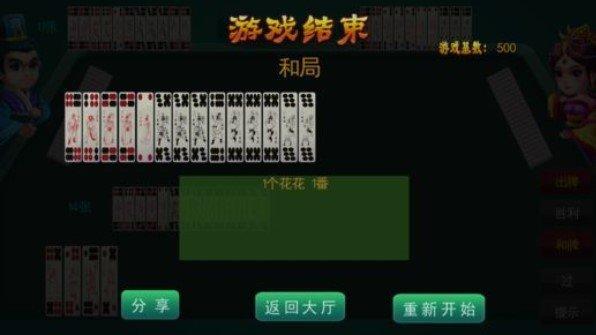 四川长牌app