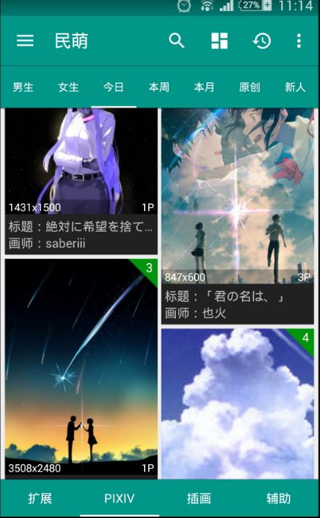 民萌APP是一款有丰富的动漫二次元壁纸的手机软件