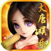 大唐娱乐app