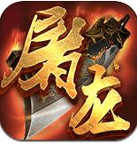 烈火屠龙 v4.1
