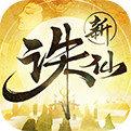 新诛仙 v1.717.2