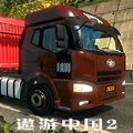 遨游中国2