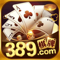389棋牌最新版