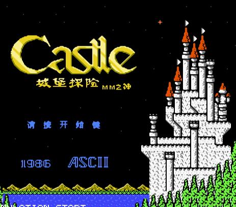 城堡探险FC版