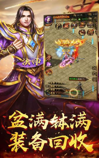 九龙霸域官方版截图