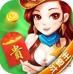 三貴紅包斗地主app