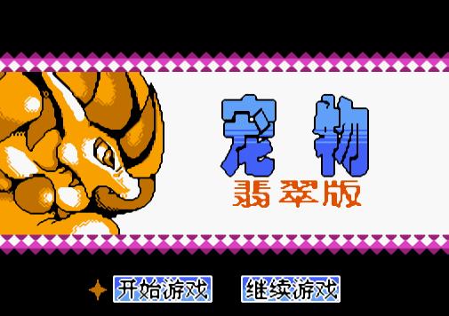 宠物FC版