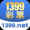 1399彩票