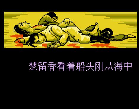 楚留香FC版