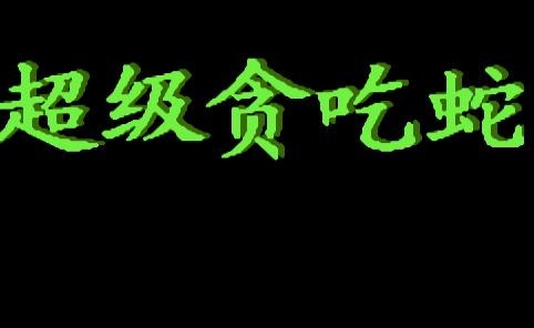 超级贪吃蛇FC版