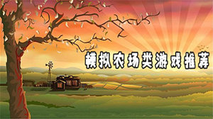 模拟农场类游戏推荐