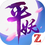 平妖传OL测试版