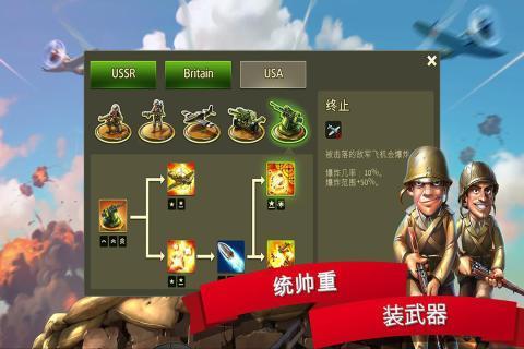 塔防玩具大战2