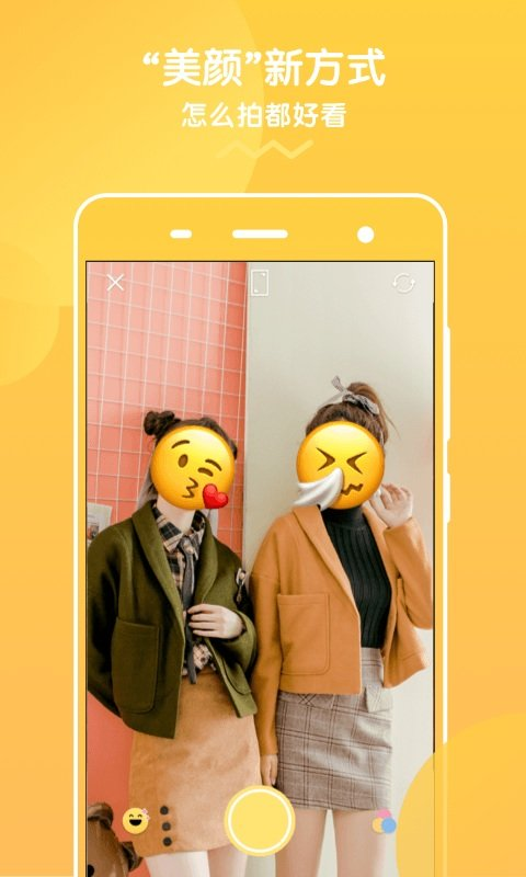 挡脸相机 1.3.1 手机版