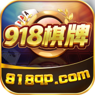918科技棋牌官网版