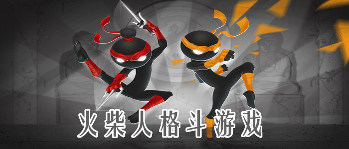 火柴人格斗游戏