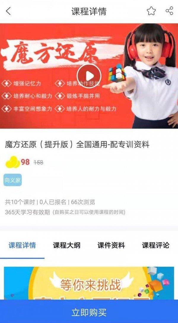 真慧学下载-真慧学app下载