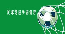 足球竞技手游推荐