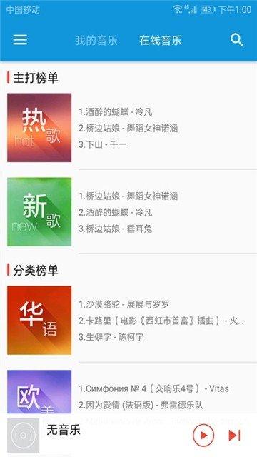 加号音乐下载-加号音乐app下载