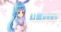 幻想游戏最新版推荐