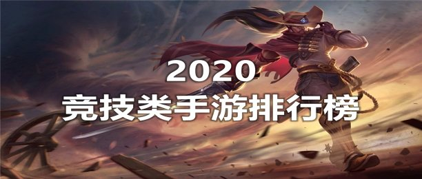 2020竞技类手游排行榜