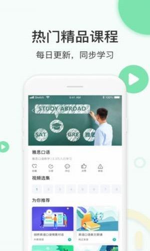 外教口语app下载-外教口语软件下载