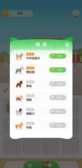 牵着狗狗去旅行红包版下载-牵着狗狗去旅行红包版app下载