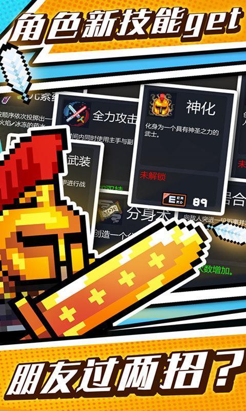元气骑士2.5.0
