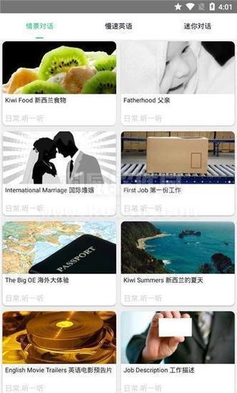E趣学习每日英语app下载-E趣学习每日英语手机版下载