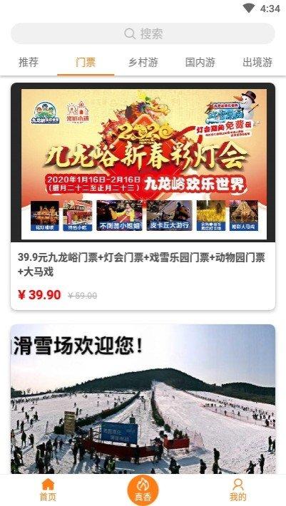 八喜旅游app