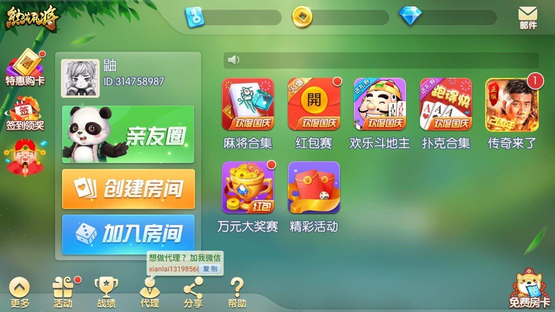 熊猫麻将苹果版本截图