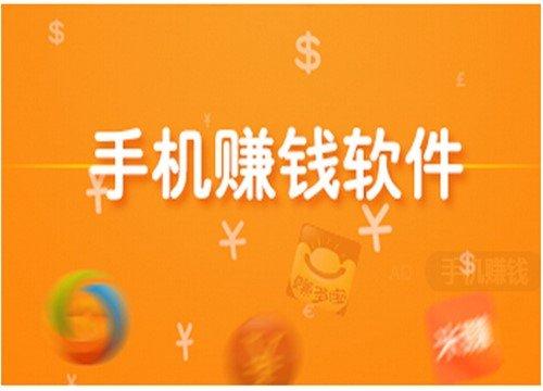 可以赚钱的手机app