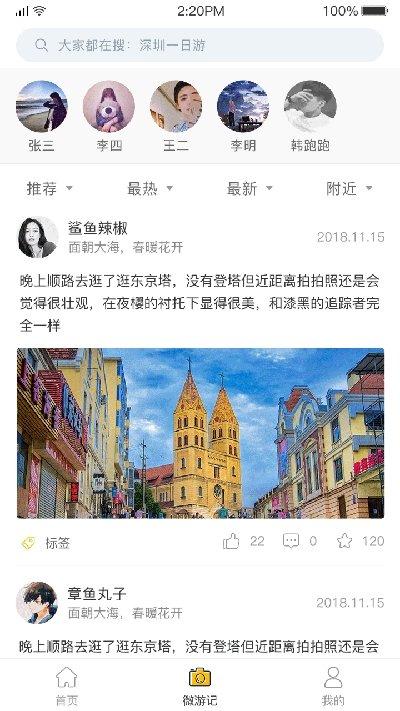 星路旅游下载-星路旅游app下载