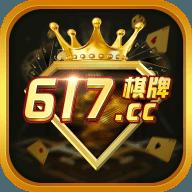 617棋牌游戏