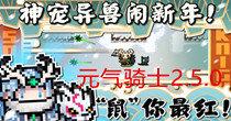元气骑士2.5.0版本游戏大全