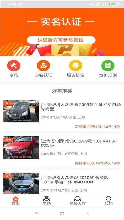 丰车网app下载-丰车网手机版下载