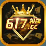 617棋牌