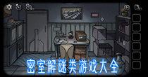 密室解谜类游戏大全