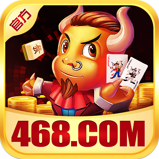468棋牌游戏