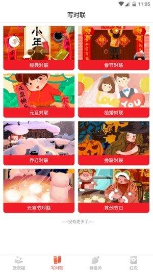 春节祝福语截图