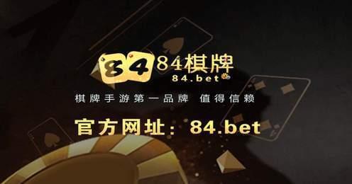 84棋牌游戏大厅下载-84棋牌游戏大厅正式版
